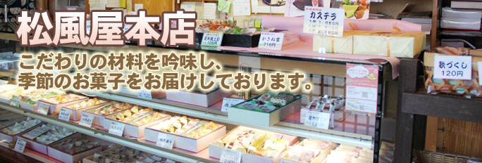 (有)松風屋本店